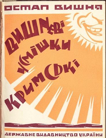 Crimean cherry smile 1926