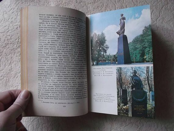 Old Ukrainian paperback
